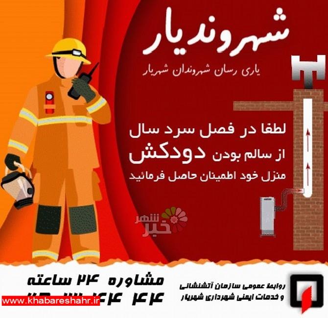 گزارش طرح بازدید رایگان از دودکش های ساختمانی در مناطق مختلف شهریار
