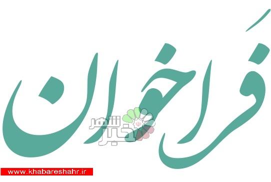 آگهی فراخوان داوطلبین عضویت در هیات مدیره اتحادیه و بازرس صنف لوازم التحریر شهرستان شهریار