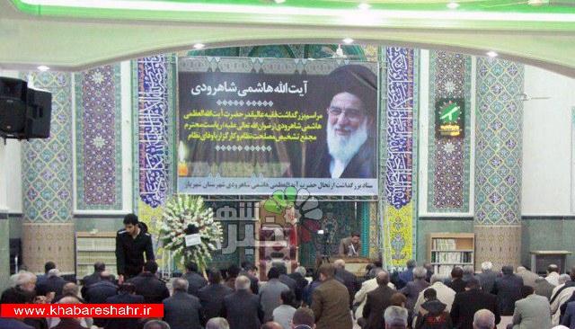 مراسم بزرگداشت فقیه عالیقدر مرحوم آیت الله العظمی هاشمی شاهرودی در شهرستان شهریار برگزار شد