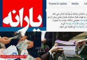 حذف سه دهک درآمدی از فهرست یارانه بگیران با مصوبه دولت + سند