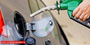 کاهش مصرف بنزین با اجباری شدن استفاده از کارت سوخت/ ایران به باشگاه صادرکنندگان بنزین میپیوندد