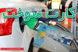 بهترین روش برای دسترسی سریع به کارتهای سوخت