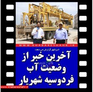 آخرین وضعیت آب شرب فردوسیه شهریار به گزارش خبرشهر