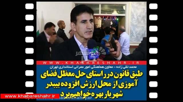 حل معظل کمبود فضای آموزش در دستور کار استانداری تهران قرار دارد