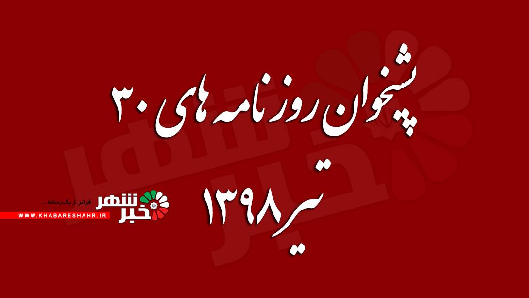 پیشخوان روزنامه ها کثیرالانتشار 30 مهر 1398