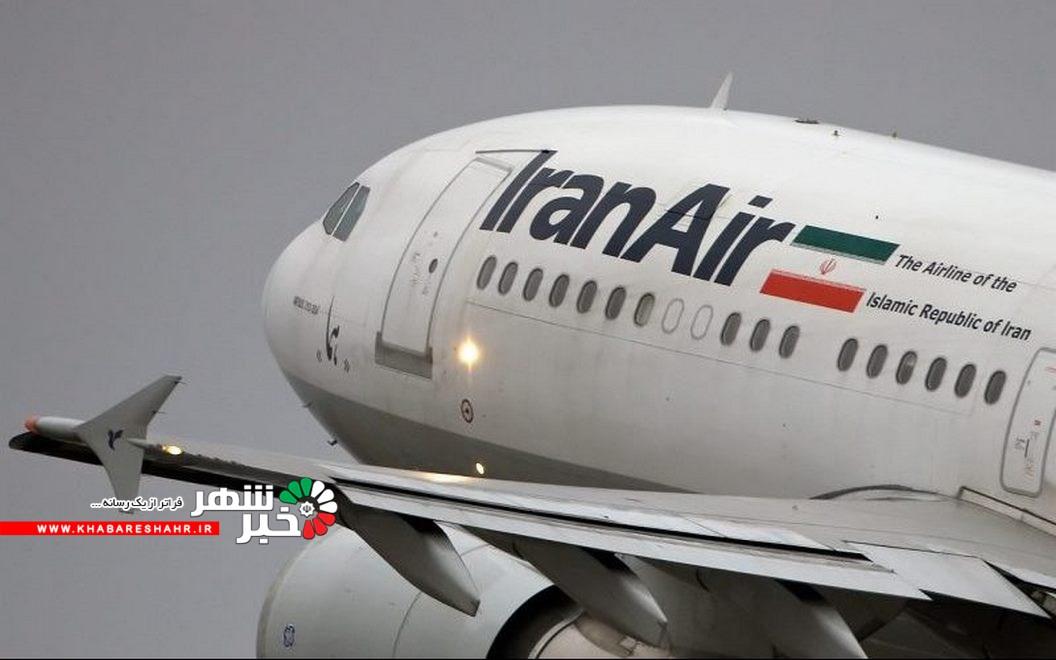 انتصاب در هواپیمایی جمهوری اسلامی ایران