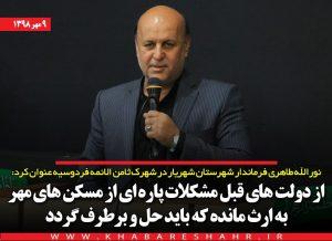 فرماندار طاهری: از دولت های قبل مشکلاتی در مسکن مهر به ارث مانده که باید حل شود