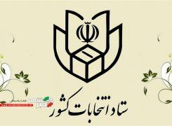 موشنگرافی اطلاعیه شماره 2 وزارت کشور در یازدهمین دوره مجلس شورای اسلامی+فیلم
