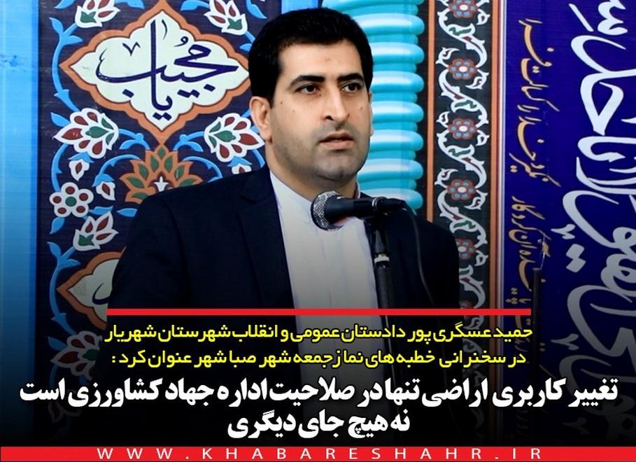 دادستان شهریار: تغییر کاربری اراضی تنها در صلاحیت اداره جهاد کشاورزی است+فیلم