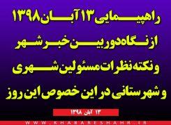 راهپیمایی 13 آبان 1398 از نگاه دوربین از خبرشهر در شهر جید اندیشه