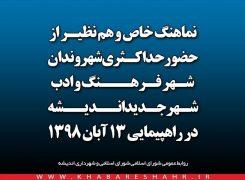 نماهنگی از حضور شهروندان شهر فرهنگ و ادب شهر جدید اندیشه در راهپیمایی 13 آبان 98