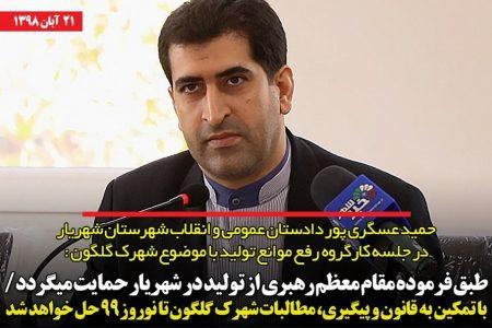 دادستان شهریار: حسب دستور مقام معظم رهبری از تولید در شهریار حمایت میشود