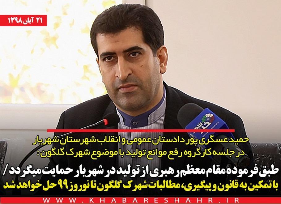 دادستان شهریار: حسب دستور مقام معظم رهبری از تولید در شهریار حمایت میشود+فیلم