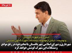 مجموعه شهرداری و شورای اسلامی باغستان تاحل شدن مشکلات شهرک گلگون خواهند کوشید+فیلم