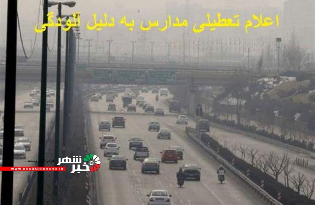اطلاعیه تعطیلی مدارس شهرستان شهریار به علت آلودگی هوا