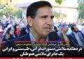 دهکده سلامتی با دستورات قرآنی، طب سنتی و ایرانی یک جا برای سلامتی + فیلم