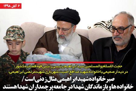حجت الاسلام رئیسی در شهریار: صبر خانواده شهید ابراهیمی مثال زدنی است
