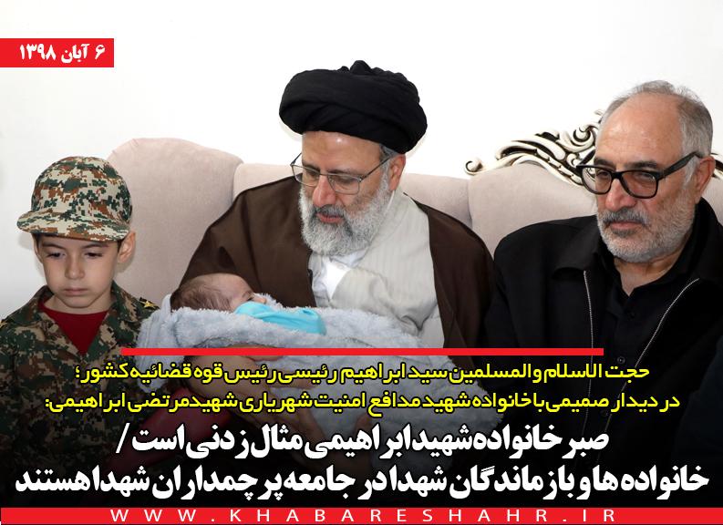 حجت الاسلام رئیسی در شهریار: صبر خانواده شهید ابراهیمی مثال زدنی است+فیلم