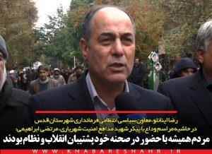 رضا اینانلو :مردم همیشه با حضور در صحنه خود پشتیبان انقلاب و نظام بودند