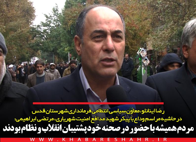 رضا اینانلو :مردم همیشه با حضور در صحنه خود پشتیبان انقلاب و نظام بودند+فیلم