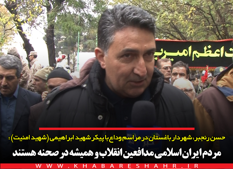 حسن رنجبر: مردم ایران اسلامی مدافعین انقلاب و همیشه در صحنه هستند+فیلم
