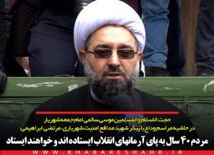 موسی سالمی :مردم 40 سال به پای آرمانهای انقلاب ایستاده اند و خواهند ایستاد