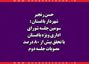شهردار باغستان: سومین جلسه شورای اداری شهرستان شهریار و 80 دصد محقق شدن مصوبات