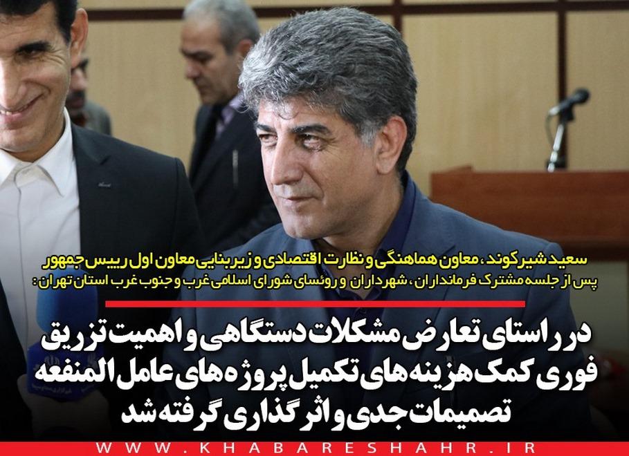 شیرکوند: جهت سرعت بخشیدن به پروژه های مهم غرب استان تهران تصمیمات مهمی اخذ شد+فیلم