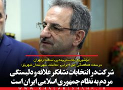 استاندار تهران: شرکت در انتخابات نشانه علاقه مندی به ایران و ایرانی + فیلم