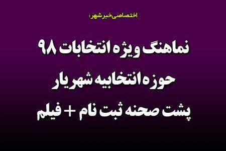 نماهنگ ویژه انتخابات 98 – حوزه انتخابیه شهریار – پشت صحنه ثبت نام + فیلم