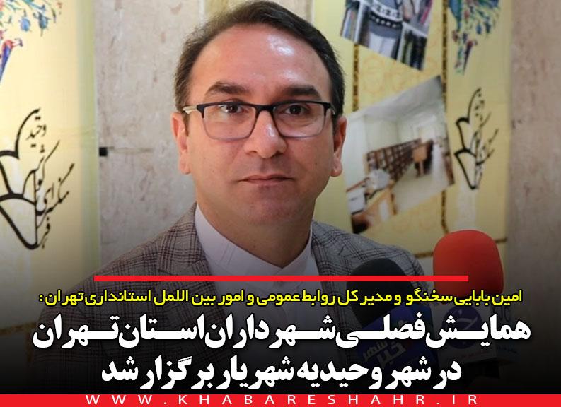 امین بابایی: همایش فصلی شهرداران استان تـهران در شهر وحیدیه شهریار برگزار شد + فیلم