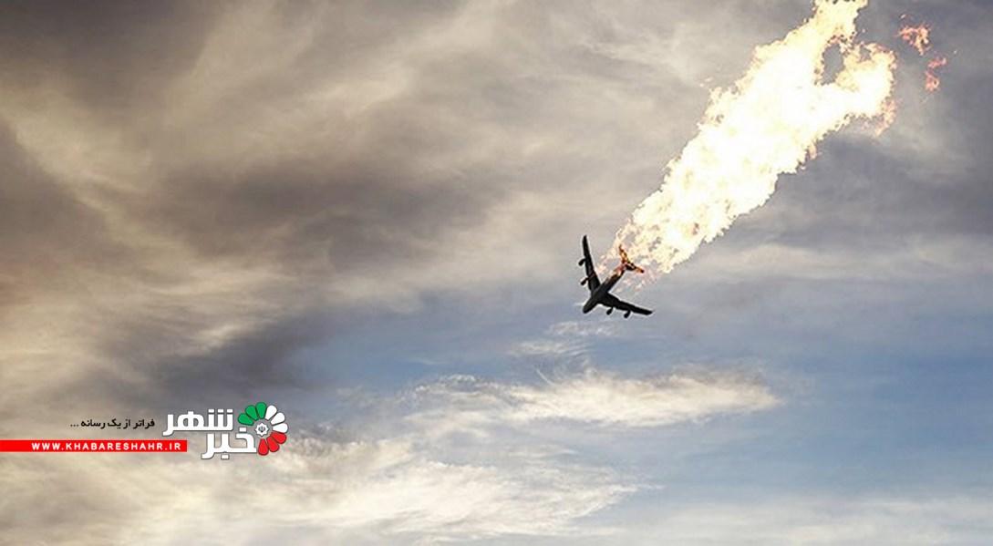 تکذیب تروریستی بودن سقوط هواپیمای اوکراینی در تهران