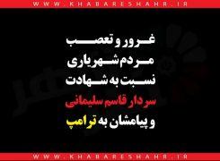 غرور و تعصب مردم شهریاری نسبت به شهادت سردارقاسم سلیمانی و پیامشان به ترامپ+فیلم