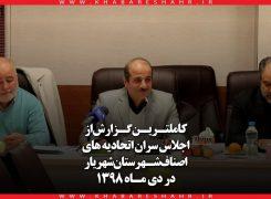 گزارش اختصاصی از اجلاس سران اصناف شهرستان شهریار در دی ماه 1398