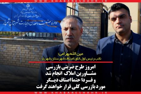 کلیه اصناف شهرستان شهریار در طرح های بازرسی مورد بررسی قرار خواهند گرفت