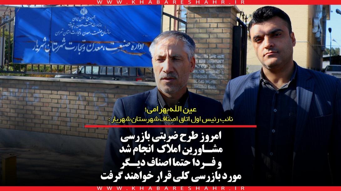 کلیه اصناف شهرستان شهریار در طرح های بازرسی مورد بررسی قرار خواهند گرفت+فیلم