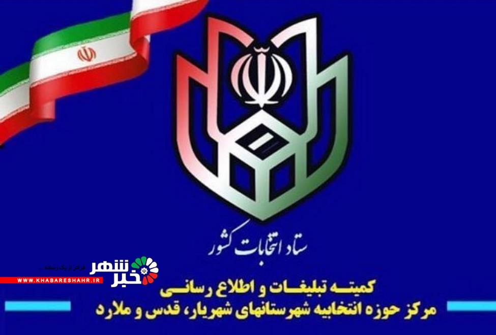 اطلاعیه ستاد انتخابات حوزه مشق