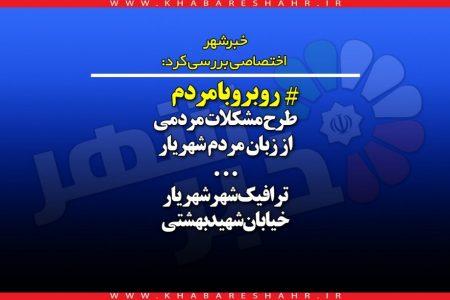 طرح مشکلات مردم از زبان مردم – ترافیک شهری شهریار، خیابان بهشتی