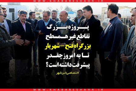 لذت یک حضور بی وقفه پروژه بزرگ تقاطع غیرهمسطح بزرگراه فتح – شهریار تا امروز چقدر پیشرفت داشته است؟