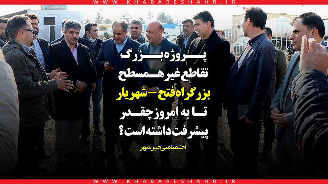 لذت یک حضور بی وقفه پروژه بزرگ تقاطع غیرهمسطح بزرگراه فتح – شهریار تا امروز چقدر پیشرفت داشته است؟+فیلم