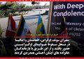 سفیران سوئد، اوکراین، افغانستان و ایتالیا در محل سقوط هواپیمای اوکراینی در شاهد شهر شهریار جهت ادای احترام +فیلم