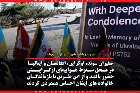 سفیران سوئد، اوکراین، افغانستان و ایتالیا در محل سقوط هواپیمای اوکراینی در شاهد شهر شهریار جهت ادای احترام