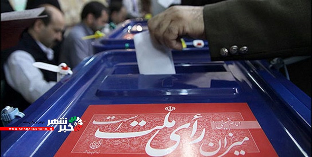 ۶۱۱ شعبه برای انتخابات شهرستان شهریار در نظر گرفته شده است