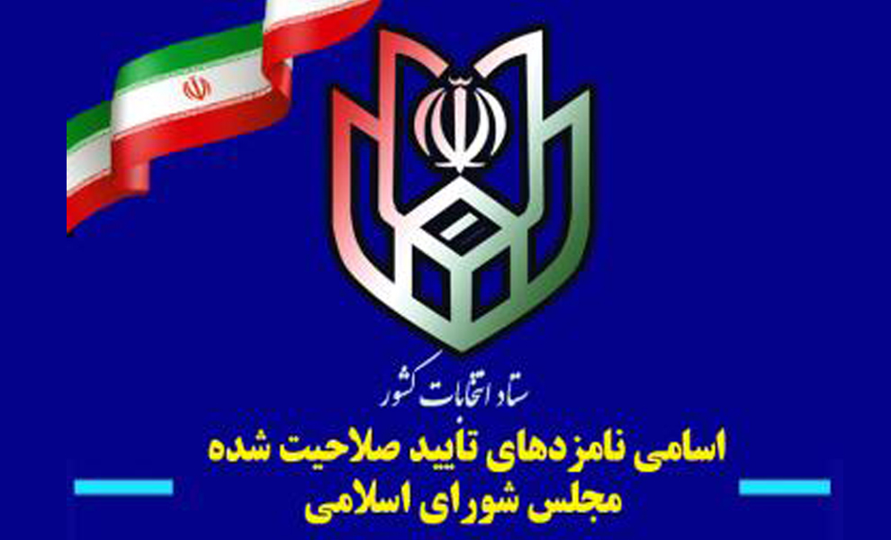 آگهی اسامی نامزدهای تایید صلاحیت شده یازدهمین دوره نمایندگی مجلس شورای اسلامی