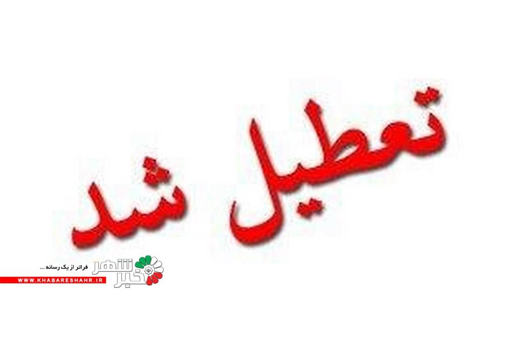 مدارس تهران فردا و پس فردا تعطیل است