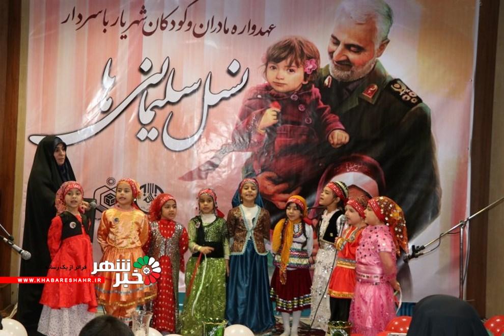 عهدواره مادران و کودکان با نسل سلیمانی ها در شهرستان شهریار برگزار شد+فیلم