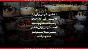 از قنادان برتر شهرستان شهریار تقدیر شد