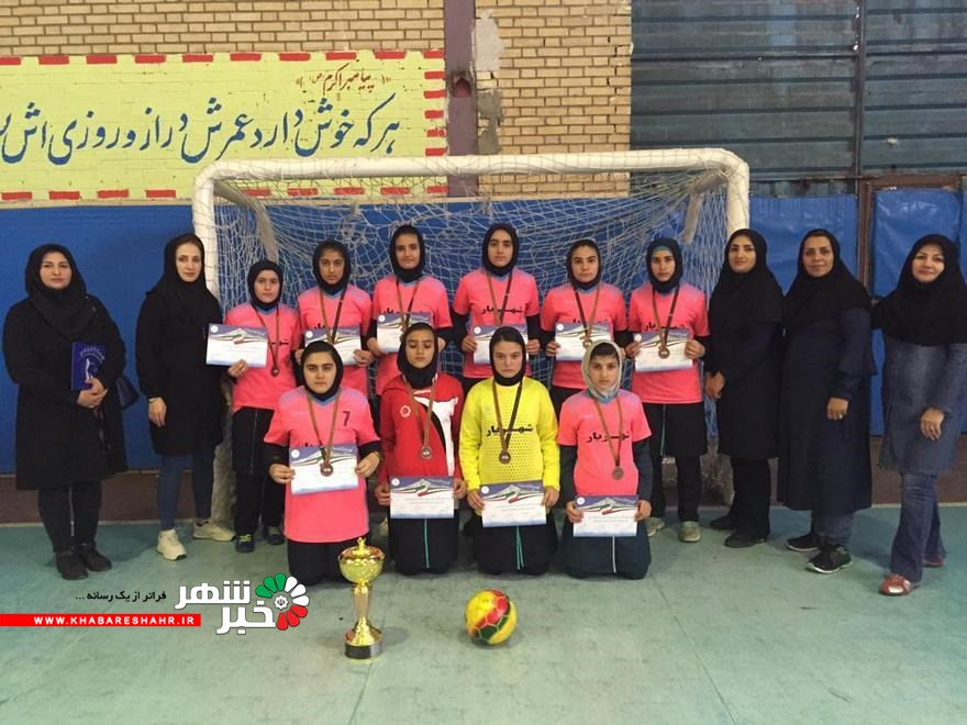در مسابقات استانی فوتسال دختران دانش آموز تیم مقطع متوسطه اول دخترانه شهریار سوم شد