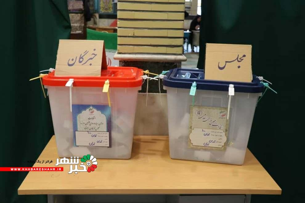 نتیجه انتخابات یازدهمین دوره مجلس شورای اسلامی در حوزه شهرستان های شهریار،قدس و ملارد