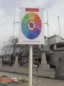 اطلاع رسانی شهرداری شاهد شهر در راستای جلوگیری از ابتلا به ویروس کرونا